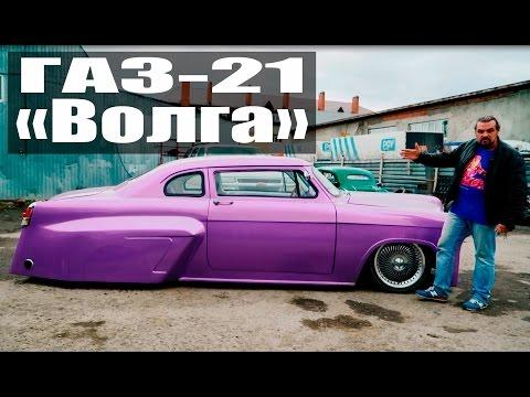 хот-род ГАЗ-21 \