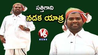 "Video Bithiri Sathi Pada Yatra | People's CM YS Rajasekhara Reddy Biopic ""Yatra"" | Teenmaar News MP3, 3GP, MP4, WEBM, AVI, FLV Juli 2018"
