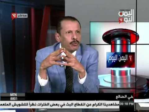 اليمن اليوم 8 11 2016
