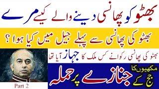 Video Pakistan Ke Pehle Muntakhib Wazir e Azam Ki Kahani Part 2 MP3, 3GP, MP4, WEBM, AVI, FLV Mei 2018