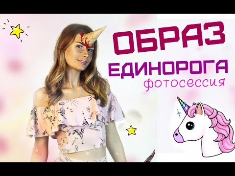 Идея для Фото Единорог - Реквизит Фотосессия