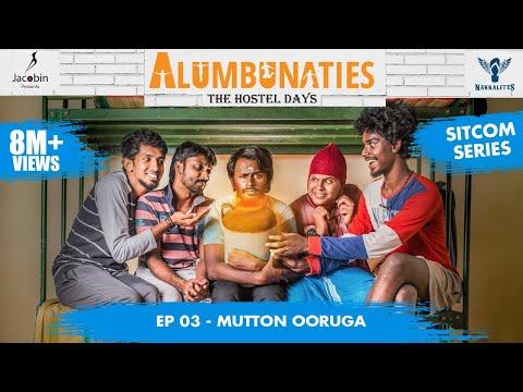 Alumbunaties - Ep 03 Mutton Ooruga - Sitcom Series #Nakkalites | Tamil web series  (With Eng Subs)