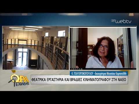 Πολιτιστικές εκδηλώσεις στη Νάξο | 16/07/2019 | ΕΡΤ