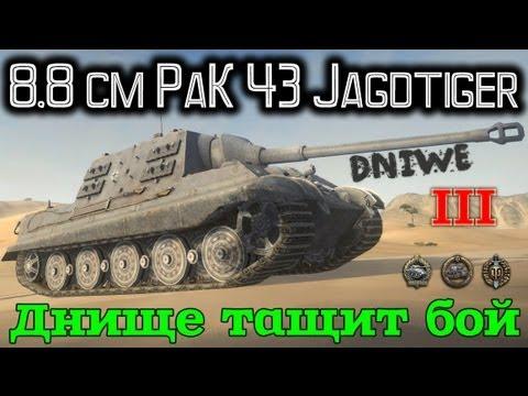 8,8 cm PaK 43 Jagdtiger - Днище тащит бой #3 [5000+ Дамага]