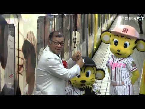 阪神タイガース創設80周年記念のラッピング電車が出発