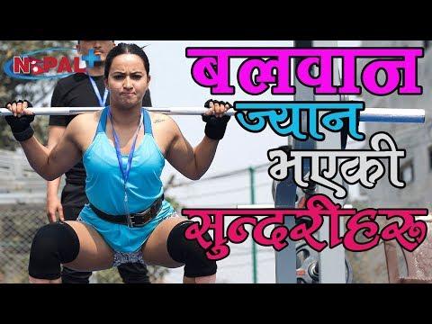 (Women's Squat Competition I नारी दिवसमा आफ्नो शक्ति देखाउदैं नेपाली महिला ii - Duration: 11 minutes.)