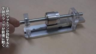 磁力で非接触搬送−エフ・イー・シー、ボールネジ代替品を発売(動画あり)