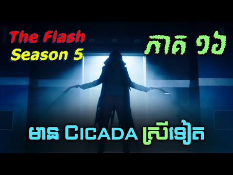 មនុស្សរន្ទះ ភាគ១៦ - The Flash Ep.16   The Flash Season 5 - សម្រាយលម្អិតសាច់រឿង
