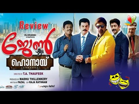 John Honai Full Movie Review | Mukesh, Siddique, Jagathish