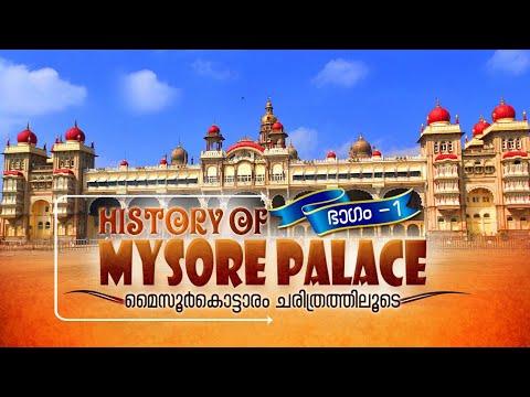 History of Mysore palace | മൈസൂർ പാലസിന്റെ കാഴ്ച്ചയിലൂടെ ചരിത്രം പറയുന്നു VOL - 1