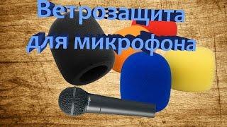 Ветрозащита микрофона своими руками