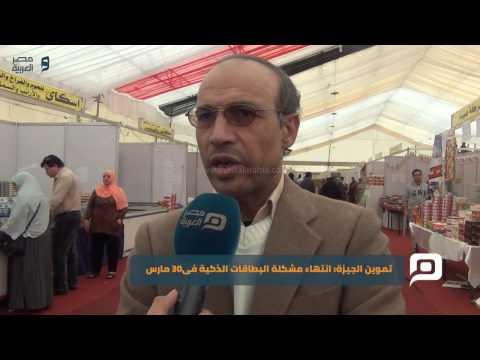 مصر العربية | تموين الجيزة: انتهاء مشكلة البطاقات الذكية فى30 مارس