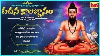 Video Brahmam gari Kalagnanam Part-2 || Sri Pothuluri Veera Brahmendra Swamy Vari Kalagnanam MP3, 3GP, MP4, WEBM, AVI, FLV Desember 2018