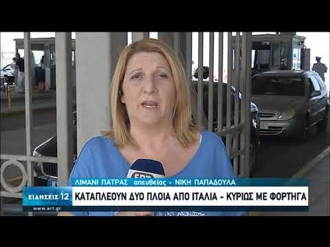 Καταπλέουν δυο πλοία απο Ιταλία , κυρίως φορτηγά | 01/07/2020 | ΕΡΤ