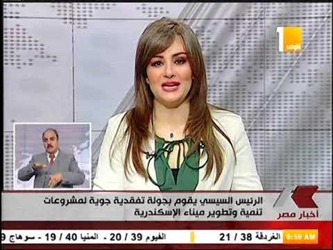القناة الاولي نشرة التاسعةصباحاً- الرئيس السيسي يقوم بجولة تفقديةجوية لمشروعات تطويرميناء الاسكندرية