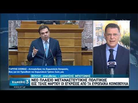 Συνάντηση Μ. Σχοινά-Ν. Μηταράκη για το νέο πλαίσιο μεταναστευτικής πολιτικής | 16/01/2020 | ΕΡΤ