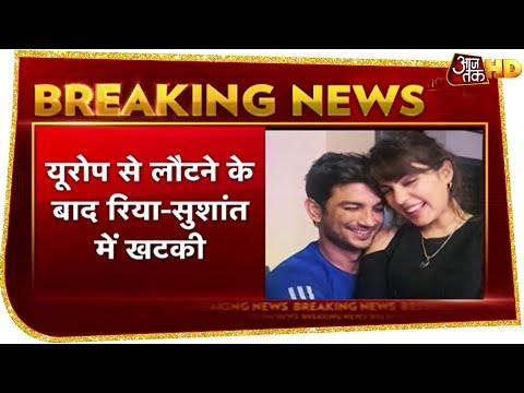 Breaking News: कुक Neeraj का खुलासा- Rhea के साथ Europe ट्रिप के बाद Sushant बीमार
