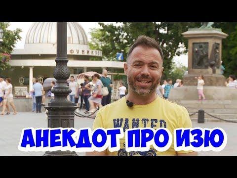 Прикольные анекдоты из Одессы Анекдот про евреев и детей (16.07.2018)
