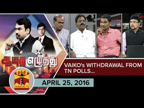Ayutha-Ezhuthu--Is-Vaikos-withdrawal-from-TN-Polls-a-Setback-or-a-Favor--25-04-2016