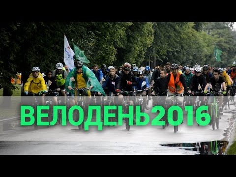 У Черкасах провели всеукраїнську акцію «Велодень-2016»