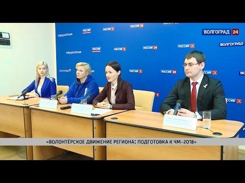 Волонтерское движение региона: подготовка к ЧМ-2018. Выпуск от 22.02.2017