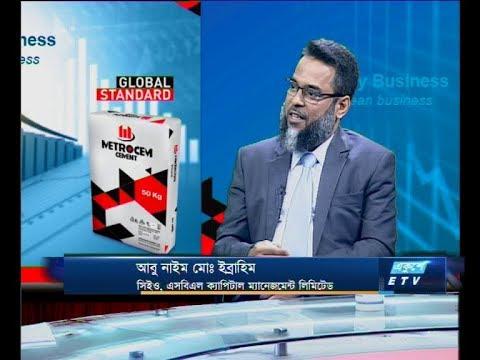 Ekushey Business || আবু নাইম মো: ইব্রাহিম || 13 November 2019 || ETV Business