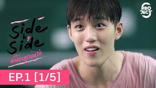 Video Project S The Series   Side by Side พี่น้องลูกขนไก่ EP.1 [1/5] [Eng Sub] MP3, 3GP, MP4, WEBM, AVI, FLV September 2018