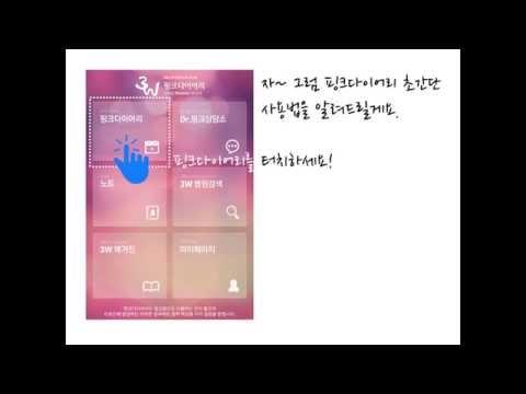 Video of 산부인과의사회 공식 피임생리달력 - 핑크다이어리