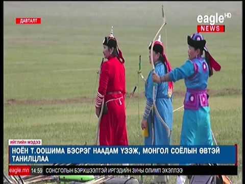 Ноён Т.Оошима бэсрэг наадам үзэж, монголын соёлын өвтэй танилцлаа