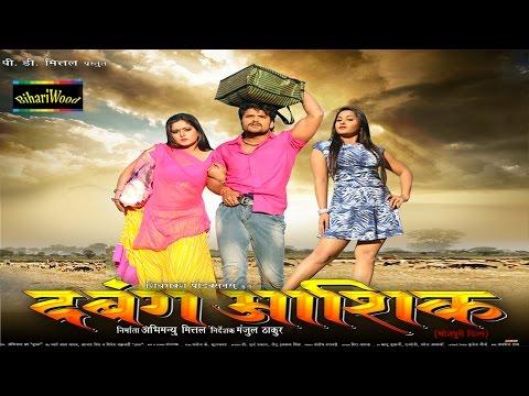 Dabang Aashiq Movie Picture