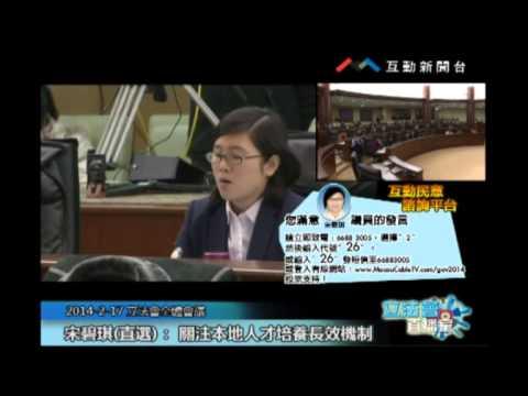 宋碧琪20140217立法會議