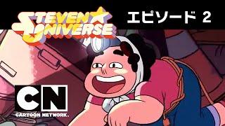 スティーブン・ユニバース エピソード2(#1-2):レーザー砲
