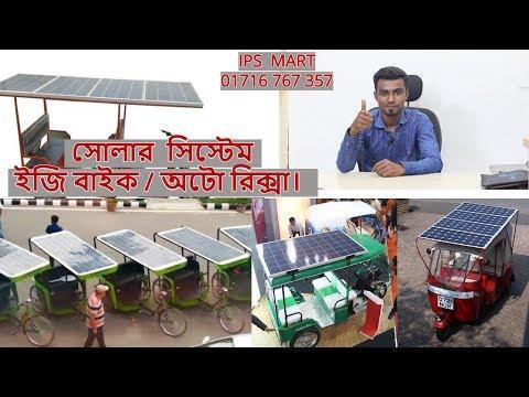 Solar System Easy bike Auto Riksha । সোলার সিস্টেম ইজি বাইক অটো রিক্সা। Solar Panel Price In BD