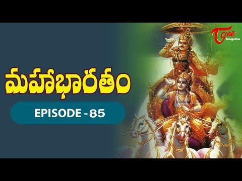 మహాభారతం | Mahabharatam in Telugu | Episode #85 | BhaktiOne