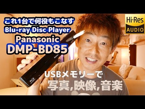 これ1台で何役もこなす【Panasonic DMP-BD85】Blu-ray Disc Player