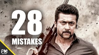 28 movie mistakes in Singam 3 (aka) S3 you totally missed