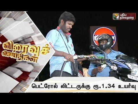 Speed-News-15-10-2016-Puthiyathalaimurai-TV