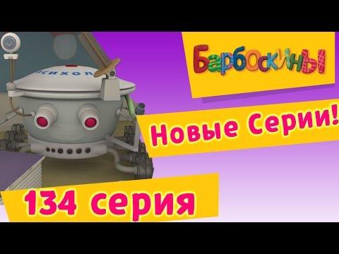 Барбоскины - 134 серия. Популярная психология