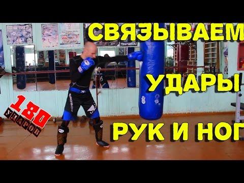 Комбинации ударов рук и ног! Тайский бокс! Кикбоксинг! (видео)