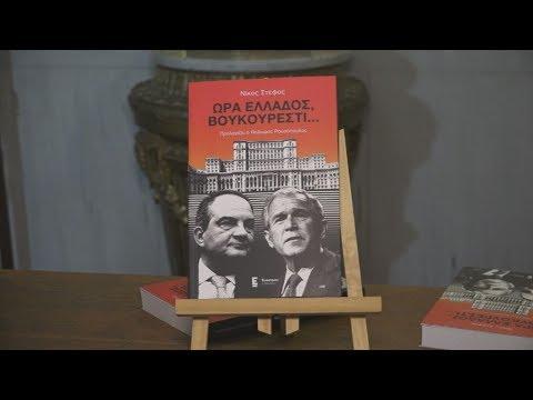 Παρουσίαση του βιβλίου του Νίκου Στέφου «Ώρα Ελλάδος, Βουκουρέστι…»