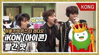 Video iKON(아이콘) - 빨간맛 (레드벨벳 원곡) [이홍기의 키스더라디오] MP3, 3GP, MP4, WEBM, AVI, FLV Januari 2019