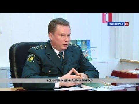 """Сергей Чернов, начальник таможенного поста """"Аэропорт Волгоград"""""""