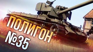 War Thunder: Полигон   Эпизод 35
