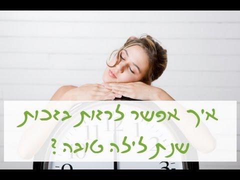 הקשר בין שינה והרזיה