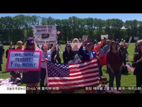 테러 시위에도 트럼프는 골프장행 6.05.17 KBS America News