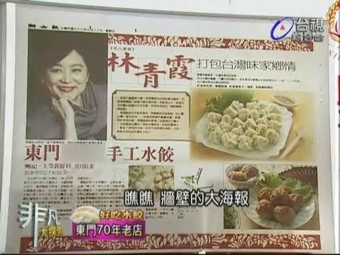 好吃水餃  東門 70 年老店