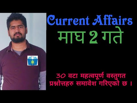 (Current Affairs loksewa Nepal #96|2 Magh 2075 |समसामयिक जानकारी|Smartgk|16 January 2019 - Duration: 14 minutes.)