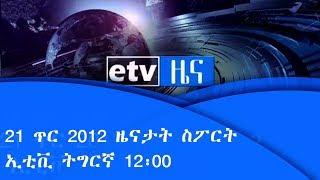21 ጥሪ 2012 ዓ/ም ዜናታት ስፖርት ኢቲቪ ትግርኛ 12፡00  etv