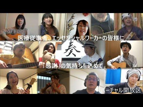 時代〜頑張れ美しき日本! 私たちの生活を支えて下さる皆様に感謝と愛の気持ちをこめて…の画像