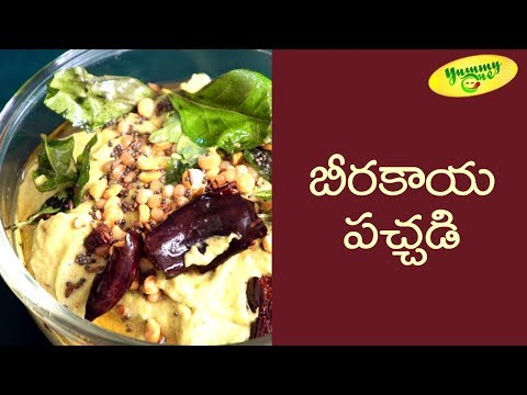 How to Make Ridge Gourd Chutney (Beerakaya Pachadi) | TeluguOne Food